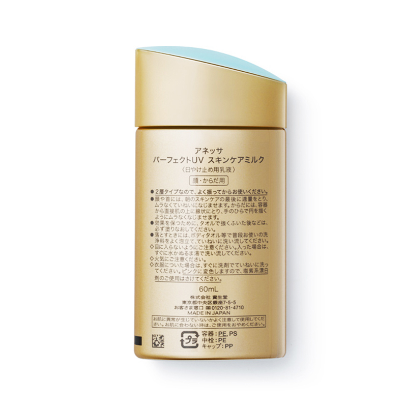 香港直邮SHISEIDO资生堂安耐晒小金瓶防晒露60ml*1瓶18年新版  共同  共同