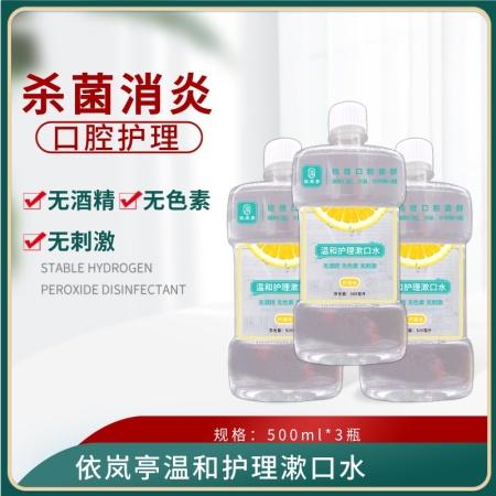 依岚亭温和护理漱口水3瓶装