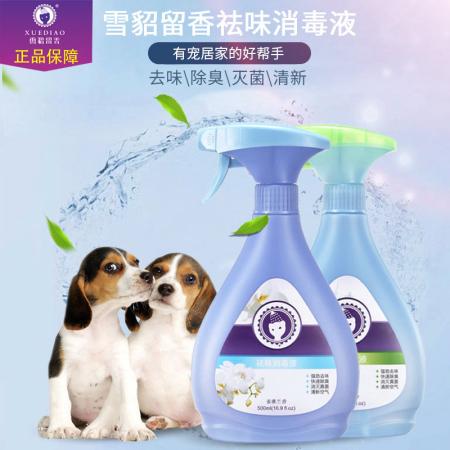 雪貂 猫狗清香有效去除异味/尿味留香消毒液500mlx2瓶·百合香