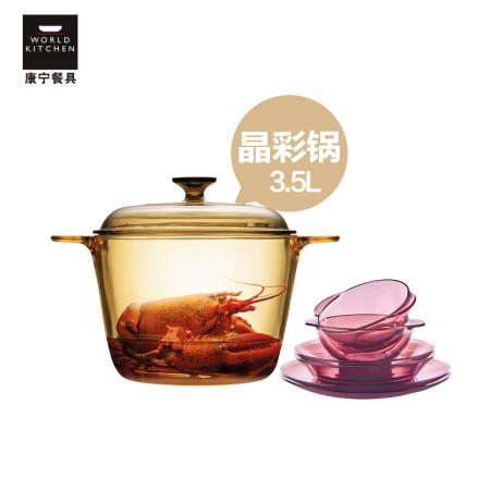 康宁 晶彩透明锅3.5L+紫色耐热餐具6件组(VS35+CWP6)·琥珀色