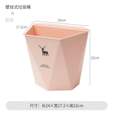 多派北欧风ins厨房壁挂垃圾桶·粉色