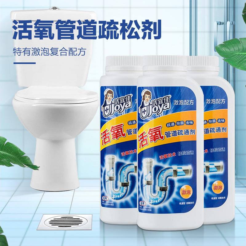 洁宜佳强力管道疏通剂(500g*3瓶装)