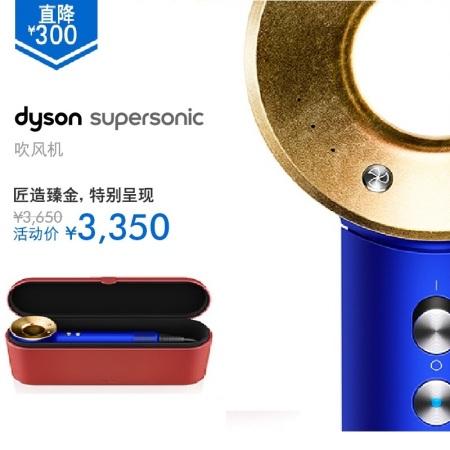 戴森(Dyson)吹风机HD01蓝金版·宝蓝色