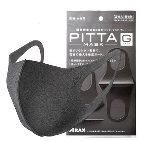香港直邮 PITTA防花粉灰尘过敏消菌口罩黑灰色*3枚