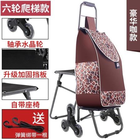 可折叠爬楼带椅子便携买菜车购物车·轴承6轮(豪华咖啡)