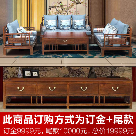 佑堂明式家具客厅5件套