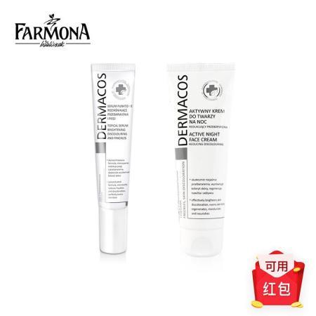 Farmona专科美白定点高效霜·2支(50ml+15ml)