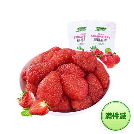 [鲜引力]草莓干21袋*35g草莓果干蜜饯果脯袋装休闲小零食水果干